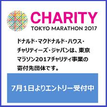 東京マラソン2017チャリティ