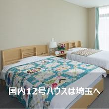 国内12号ハウスは埼玉へ