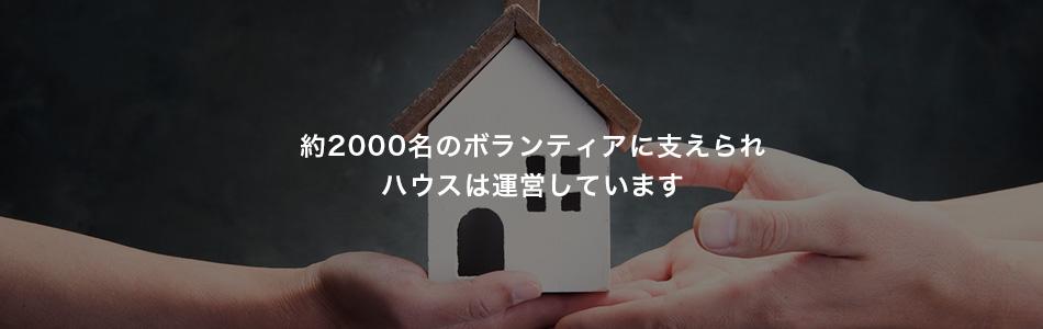 地域のボランティアに支えられハウスは運営しています