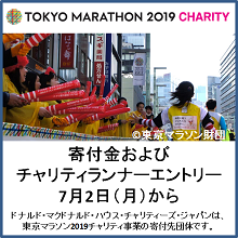 TOKYO MARATHON 2019 CHARITY