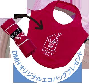 DMHオリジナルエコバッグプレゼント