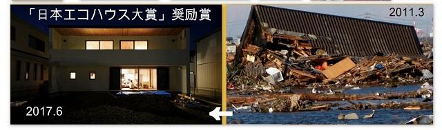 震災写真3