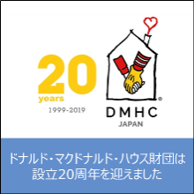 20周年記念ページ
