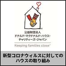 新型コロナウイルスに対してのハウスの取り組み 5月26日更新