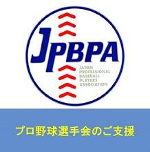 プロ野球選手会のご支援