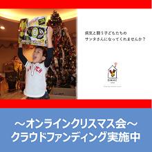 オンラインクリスマス会 クラウドファンディング