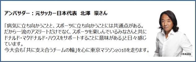 北澤さんコメント
